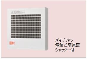IAQ排気