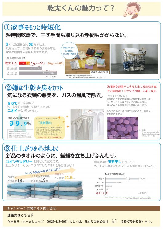 ガス衣類乾燥機キャンペーン
