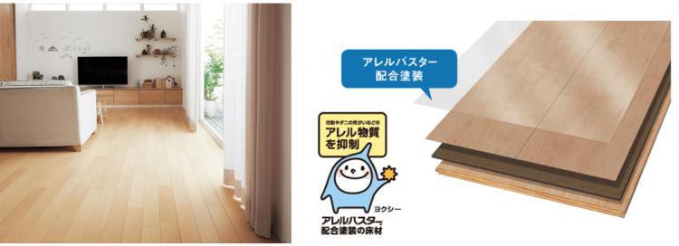 床材アレルバスター配合塗装