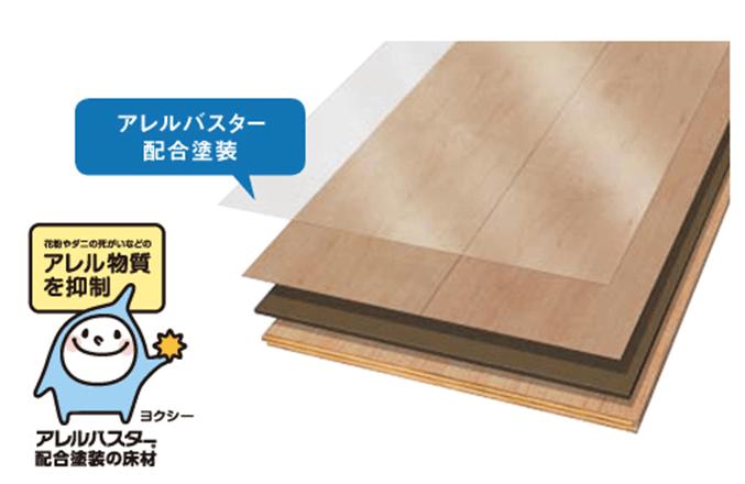 アレルバスター配合床材